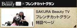 SAKURA Beauty TV フレンチカットグラン特設ページ