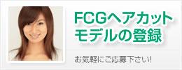 FCGヘアカット モデルの登録